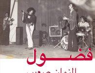al-zman-saib-funkdub